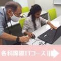 国際ITコース